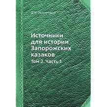 Istochniki dlya istorii Zaporozhskih kazakov. Tom 2