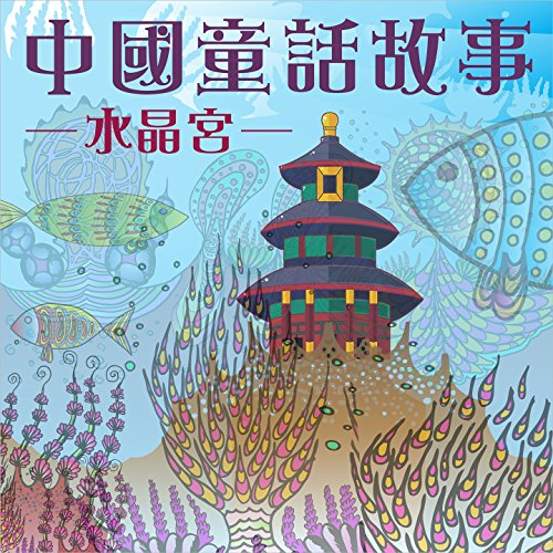 Tal Crystal (Chinese Fairy Tales: Crystal Palace)