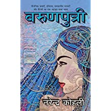 Varunputri (Hindi Edition)