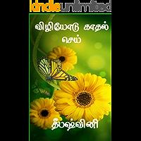 விழியோடு காதல் செய்: Vizhiyodu kaadal sei (Tamil Edition)