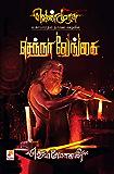 செந்நா வேங்கை / Senna Vengai (வெண்முரசு / Venmurasu Book 18) (Tamil Edition)