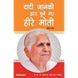 Dadi Janki Dwara Chune Gaye Heere Moti: What Happens When More Than 100 Years Old Spritual Guru's Words Fall on Your Ears?