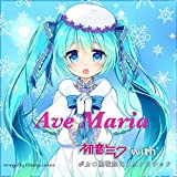 Ave Maria/Miku Hatsune with bocaro choir
