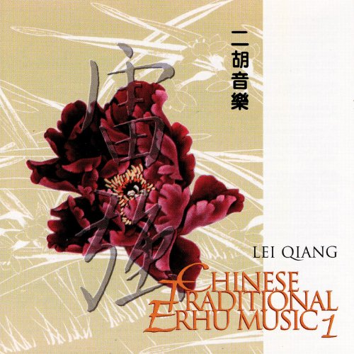 Chinese Traditional Erhu Music 1 - Chinese