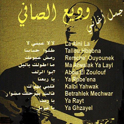 Tallou hbabna