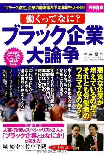 Hataraku tte nani burakku kigyo daironso : Takenaka heizo jo shigeyuki ga burakku kigyo towa nanika ni kotaeru.