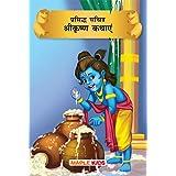 Krishna Tales (Illustrated) (Hindi) - for children