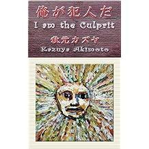 Orega Hanninda - I am the Culprit (Japanese Edition)