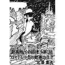 Lautrec Days of Pleasure Invitation to the Gekiga House (Japanese Edition)