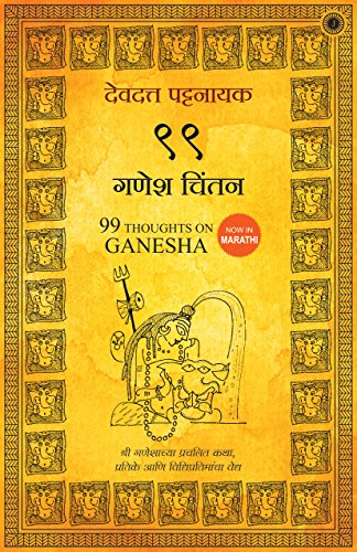 99 Thoughts on Ganesha (Marathi) (1) (Marathi Edition)