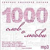 Various Artists. 1000 slov o lyubvi (mp3) [1000 ???? ? ?????]