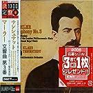 Mahler: Symphony No.3(2Cd)(24Bit)