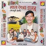 Devara Lahawela Jogar Aai Ho Dada