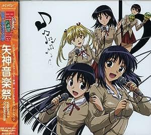 School Rumble Nigakki-O.S.T.