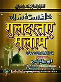 GULDASTA-E-SALAAM: SALAAM (Hindi Edition)