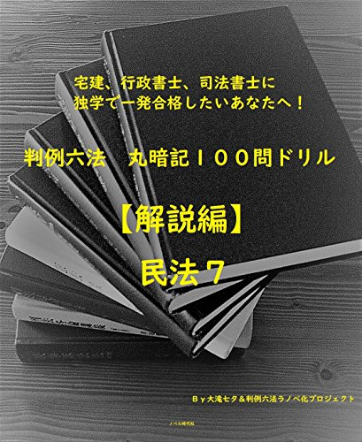 ropo maruanki commentary civil code 7 (Japanese Edition)