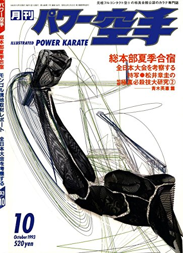 Monthly Power Karate Illustrated October 1993 (Kyokushin karate collection) (Japanese Edition) por Power karate shuppansha