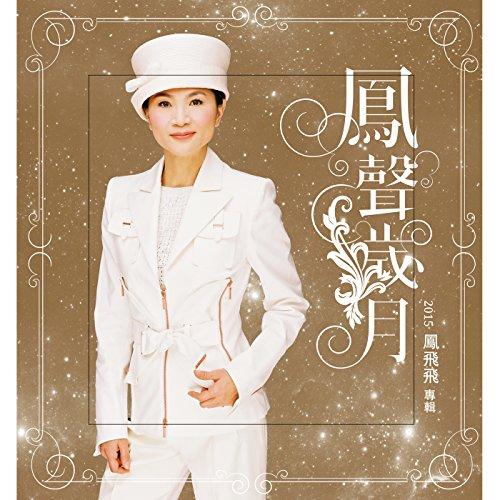 Medley: Chun Feng Wen Shang Wo De Lian / Bai Lan Xiang / Mei Gui Mei Gui Wo Ai Ni (Lian Bai)