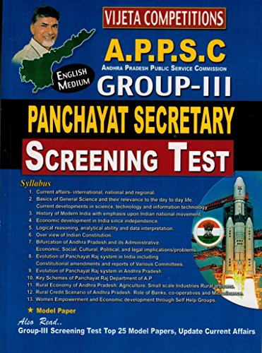 APPSC Group-III PANCHAYAT SECRETARY Screening Test [ ENGLISH MEDIUM ]