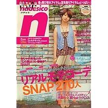 nadesico (ナデシコ) 2008年 06月号 [雑誌]