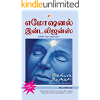 Emotional Intelligence (Tamil)