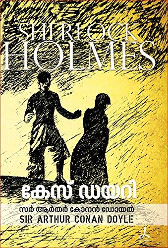 File pdf malayalam stories