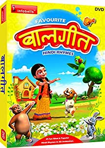 Favourite Hindi Rhymes