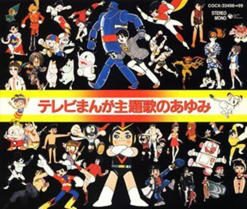 TV Manga Shudaika No Ayumi [Import USA]
