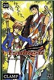 Tsubasa RESERVoir CHRoNiCLE Vol.20 - Editions Pika - 03/12/2008