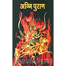 Amazon drnay kindle store agni puran fandeluxe Gallery