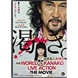 The World of Kanako (All Region DVD Version w. English Sub) by Yakusho Koji