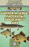 Караси и щуки. Рассказы последнего дня (Russian Edition)