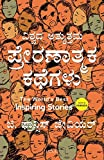 The World's Best Inspiring Stories (Kannada)
