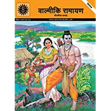 Valmiki Ramayan (Amar Chitra Katha) (Hindi Edition)