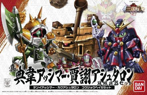 Shin Teni Asshimar, Kaku Ashtaron, Siege Weapon Set - BB Senshi Sangokuden (SD GUNDAM BB 031) Plastic Model Construction Kit