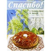 Thank You! Spasibo!: Textbook + MP3 CD