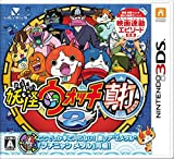 Yokai Watch 2 Shinuchi for Nintendo 3DS Japanese Version (Japan...