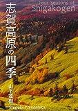 Shigakogen no shiki SlowPhoto (Japanese Edition)