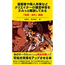 mangaka ya doujinnsakka nado kurieita- no kakuteishinkoku wo nurutto kaisetsu shitemiru: zeimu kaikei kaisetsu (Japanese Edition)
