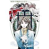 Widening rings DesireGuardianSeries 11 (Japanese Edition)