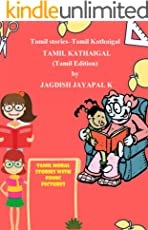 Tamil stories–Tamil Kathaigal(Tamil Edition): Collection of moral stories for children in tamil