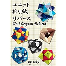 Unit Origami Rebirth (Japanese Edition)