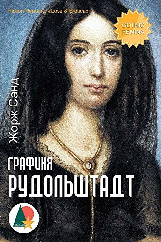 Графиня Рудольштадт (Любовь и эротика) (Russian Edition)