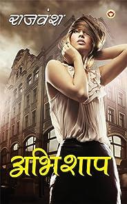 Abhishap  (Hindi)