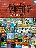 Kiti? - Marathi