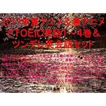 Anime de TOEIC summer and Spring of 2017 1 to 4 and tsundere English conversation the set of ebook for studying TOEIC with some sentences which describe ... characters such as My F (Japanese Edition)