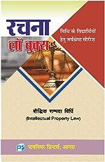 Intellectual Property Law (Hindi)