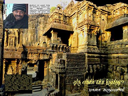 ஓரிரு வரிகளில் என்ன இருக்கிறது?: கவிதைத் தொகுப்பு (Tamil Edition) por பாலா கருப்பசாமி