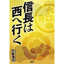 信長は西へ行く (PHP電子) (Japanese Edition)