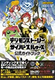 デジモンストーリー サイバースルゥース PSVita版 公式ガイドブック バンダイナムコゲームス公式攻略本 (Vジャンプブックス_PlayStation Vita版バンダイナムコゲームス公式)